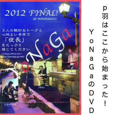LIVE DVD 2012 FINAL! at minotaure2