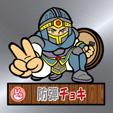 第1弾【じゃん拳法】「防弾チョキ」(銀アルミ)