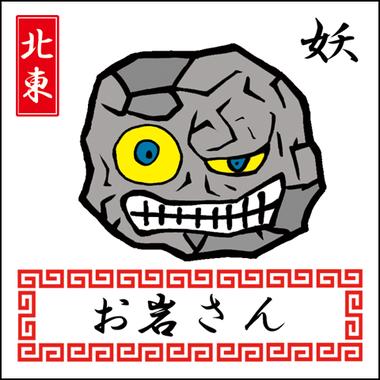 Oha!巫女キョンシーズ「お岩さん」(いたずら妖怪・ノーマル)