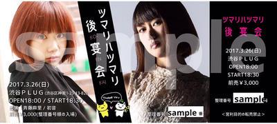 【追加販売】3/26ツマリハツマリ後宴会