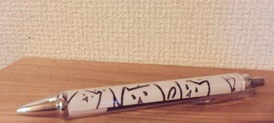ヴェエ猫 ボールペン