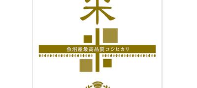 平成28年収穫米 魚沼産コシヒカリ 一等米 特A 1kg