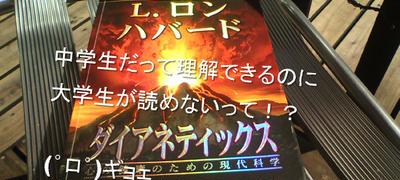 自己啓発書 ダイアネティックス(ソフトカバー本)