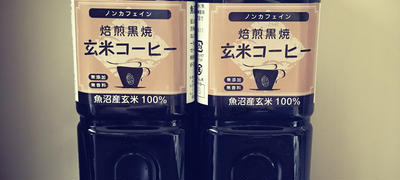 無農薬栽培コシヒカリ使用 黒焼き玄米コーヒー 2本セット