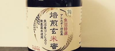 無農薬栽培コシヒカリ使用 魚沼特選 焙煎玄米蜜