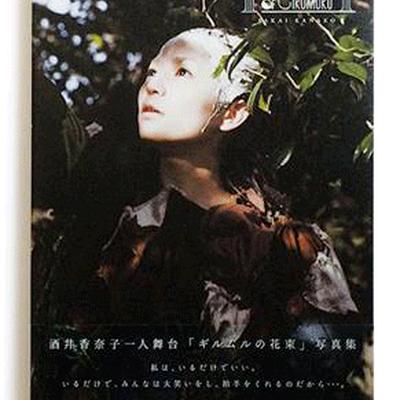 「酒井香奈子一人舞台・ギルムルの花束」写真集