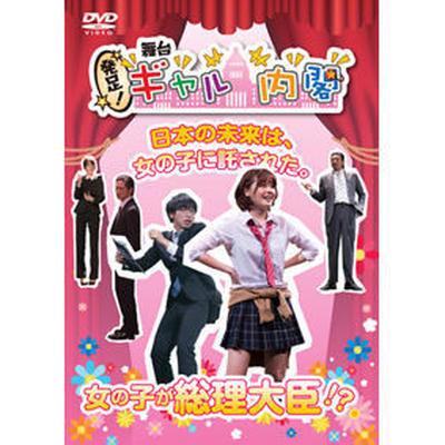 舞台「発足!ギャル内閣」DVD