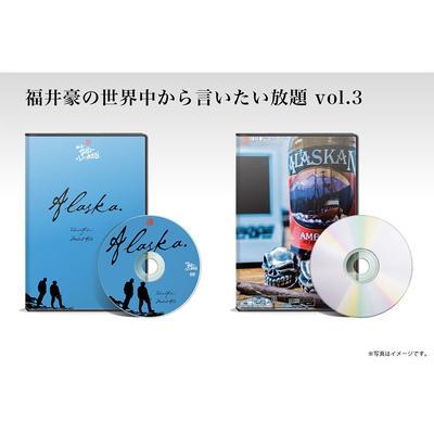 福井豪【世界中から言いたい放題】DVD アラスカ編