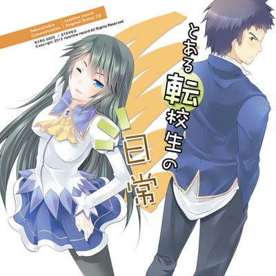 ドラマCD「とある転校生の日常 桜色コミュニケーション 第三章」