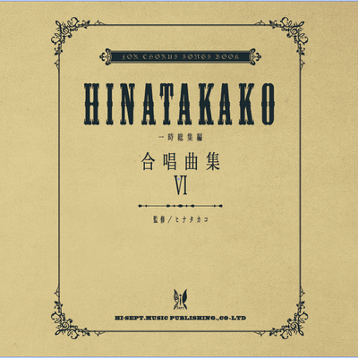 合唱アルバム「ヒナタカコ合唱曲集」