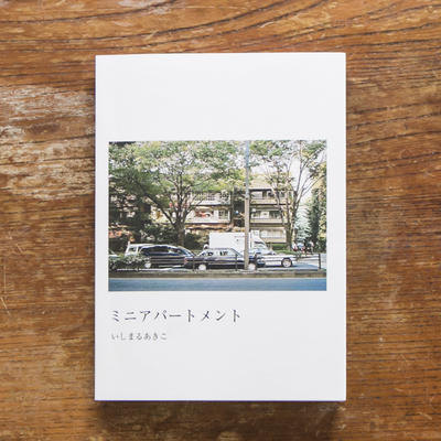 ミニアパートメント(同潤会青山アパートメント ミニ写真集)