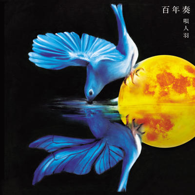 【販売終了】唄人羽『百年奏』 通販限定サイン入りフォトプリントをプレゼント!