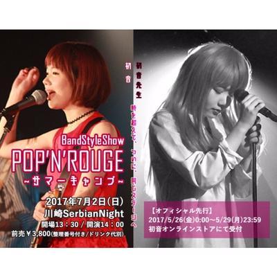 7/2 POP'N'ROUGE