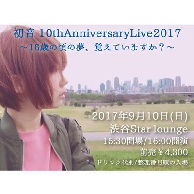 【先行販売:7/17まで】9/10「初音10thAnniversaryLive2017」