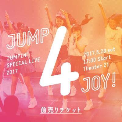 JUMPIN' スペシャルライブ「 JUMP 4 JOY! 」前売りチケット