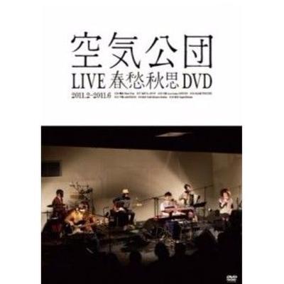 LIVE春愁秋思DVD