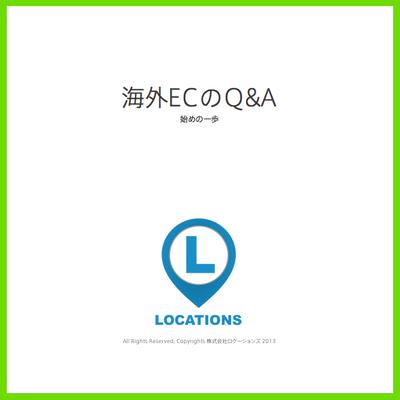 海外ECのQ&A 〜始めの一歩〜