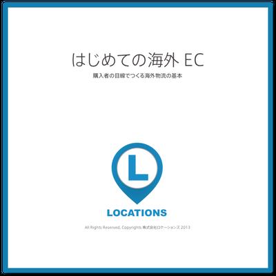 はじめての海外EC 〜海外発送実務経験25年から生まれたノウハウ集!〜