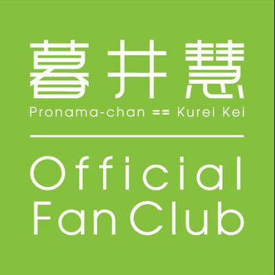 暮井 慧ファンクラブ 会員登録・更新(3ヶ月)