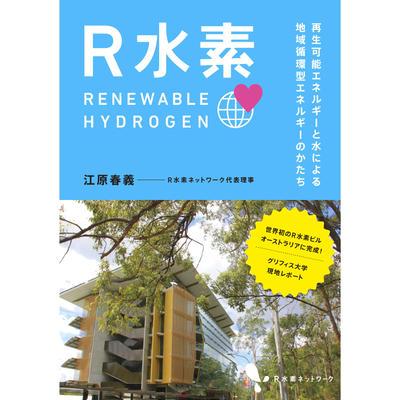 公式ブックレット『R水素 〜再生可能エネルギーと水による地域循環型エネルギーのかたち』