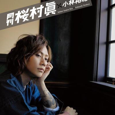 【先行予約:ROCKPRESSTokyo限定DVD付】月刊桜村眞