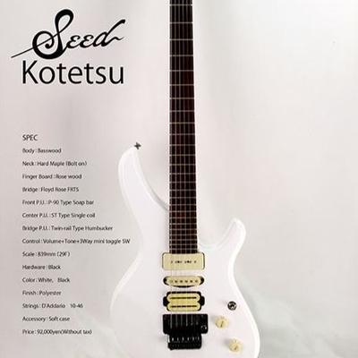 【ROCKPRESSTokyo特典付】Seed Kotetsu White