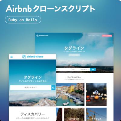 Airbnb クローンスクリプト