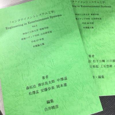 エンタテイメントシステム工学 Vol.3 (2017/2/1発行)