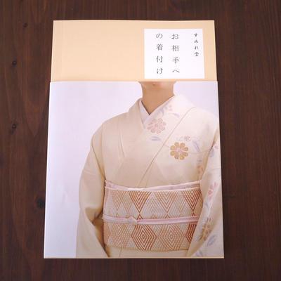 書籍「すみれ堂 お相手への着付け」