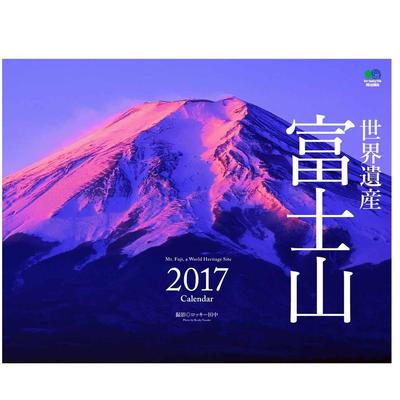 世界遺産 富士山 カレンダー2017(2部までのご注文)