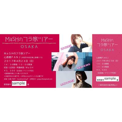 4月23日(日)大阪 fan J 「MaSHのフラ旅ツアー」
