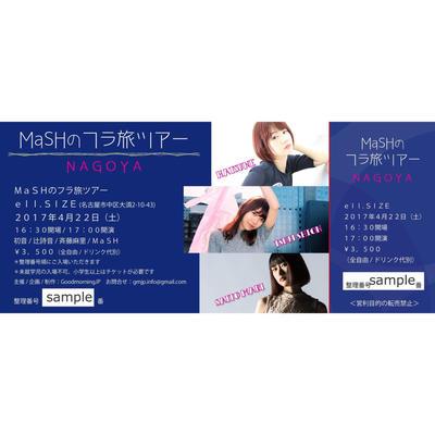 4月22日(土)名古屋 elle SIZE MaSHのフラ旅ツアー