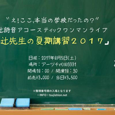 8月5日(土)辻先生の夏期講習2017 オリジナルチケット