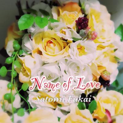 Name of Love/深井里美