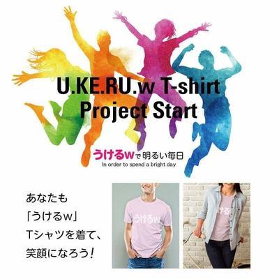 うけるwTシャツ