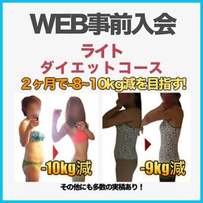ダイエット/ライト(45分*約2か月間~全16回)コース