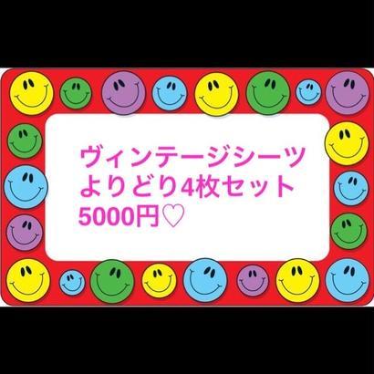 ヴィンテージシーツ4枚選んで5000円♡
