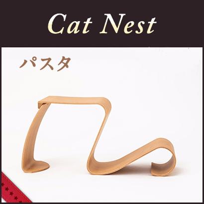 キャットネスト Pasta(パスタ)【送料無料】