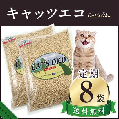 【定期購入】ドイツの猫砂 キャッツエコ 8袋【送料無料】