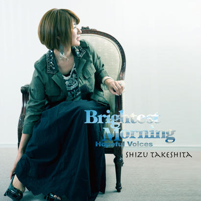 〈CD〉竹下静「Brightest Morning」