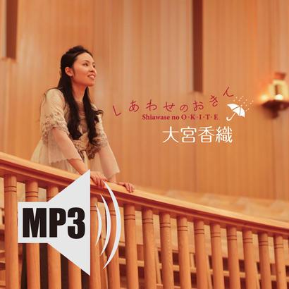 〈DL〉しあわせのおきて(詩篇119:71)/大宮香織 MP3