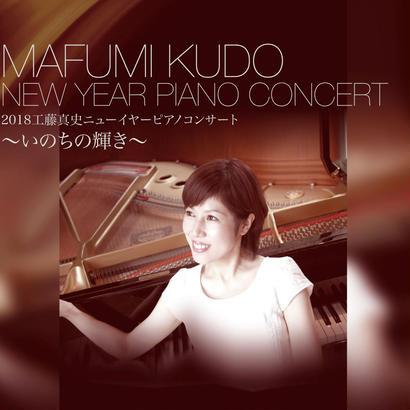 工藤真史NEW YEAR PIANO CONCERT 前売り予約