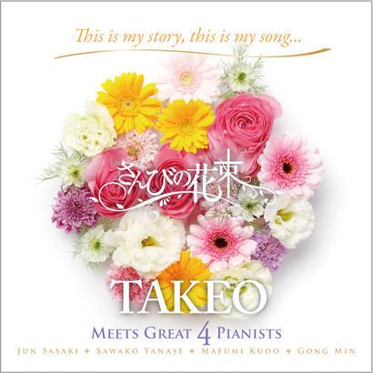CD「さんびの花束」TAKEO