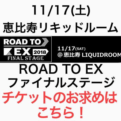 【チケット】11/17(土)「ROAD TO EX ファイナルステージ」