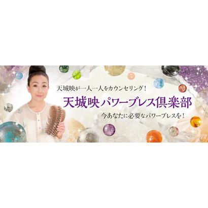 【残席2名】天城映石診断付き  バレンタインブレス F  2月12日(月) 21:00~22:00