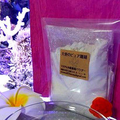 天使のピュア珊瑚 (100%沖縄サンゴパウダー)布製品洗浄