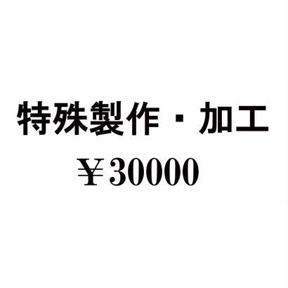 特殊製作・加工 ¥30000