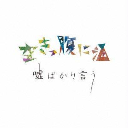 空きっ腹に酒 /嘘ばかり言う ( CD )