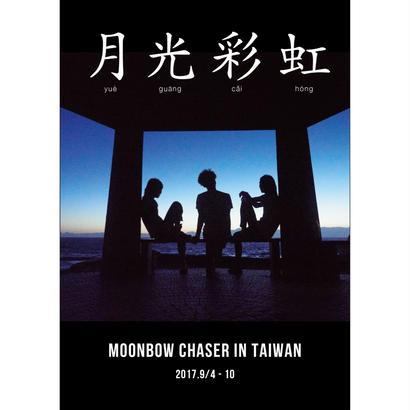 月光彩虹 MOONBOW CHASER IN TAIWAN 2017.9/4-10