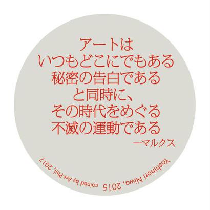歴史上歴史的に歴史的な共産主義の歴史―丹羽良徳 特製バッジ S